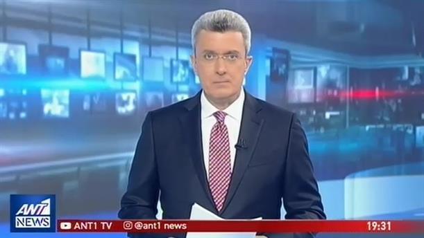 ANT1 NEWS 08-01-2019 ΣΤΙΣ 19:30