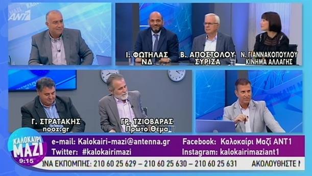 Πολιτική επικαιρότητα - ΚΑΛΟΚΑΙΡΙ ΜΑΖΙ – 05/09/2019