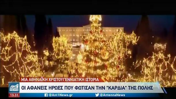 Φωταγωγήθηκε το Χριστουγεννιάτικο δένδρο στη πλατεία Συντάγματος