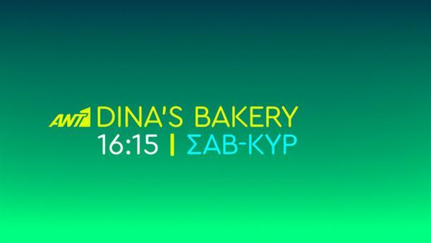 Dinas Bakery - Πρεμιέρα Σάββατο 05/10