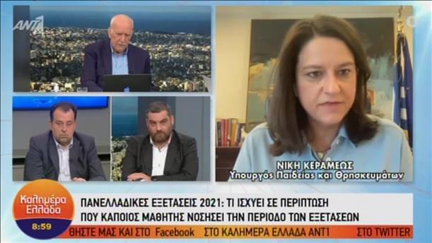 """Η Νίκη Κεραμέως στο """"Καλημέρα Ελλάδα"""""""