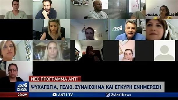 Διαδικτυακή παρουσίαση για το νέο πρόγραμμα του ΑΝΤ1