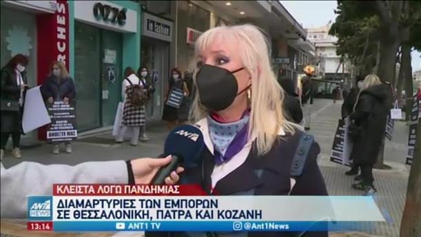 Διαμαρτυρίες εμπόρων για τα κλειστά μαγαζιά τους