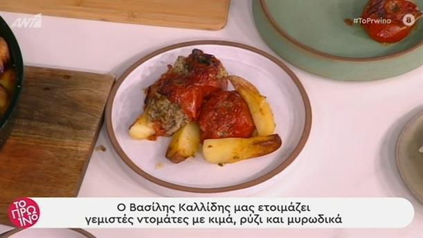 Γεμιστές ντομάτες με κιμά, ρύζι και μυρωδικά - Το Πρωινό - 10/06/2020
