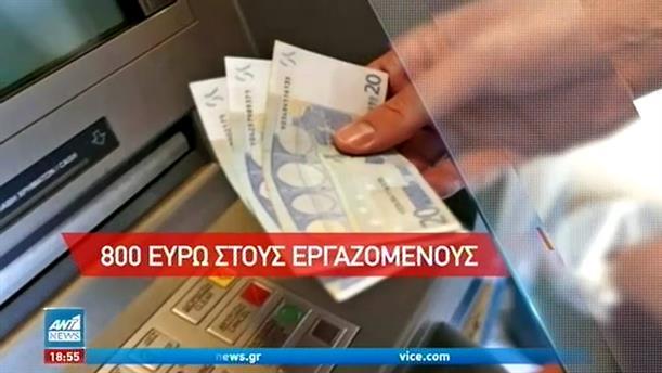 Κορονοϊός: 3,3 δις. ευρώ για τη στήριξη επιχειρήσεων και εργαζομένων