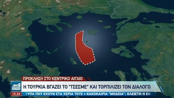 """Η Τουρκία βγάζει το """"Τσεσμέ"""" στο Αιγαίο"""