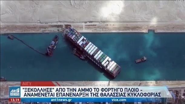 Διώρυγα του Σουέζ: η παλίρροια… ξεσφήνωσε το καράβι