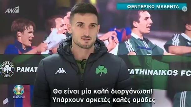 Ο ΔΡΟΜΟΣ ΠΡΟΣ ΤΟ EURO 2020 - Φεντερίκο Μακέντα