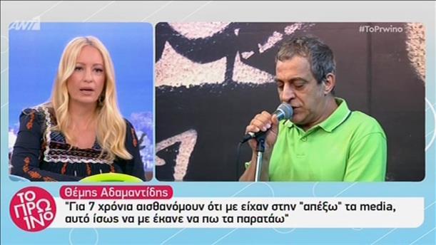Ο Θέμης Αδαμαντίδης στο Πρωινό