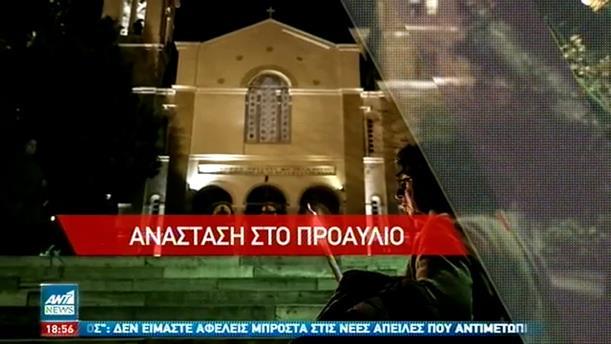 """Πάσχα: """"Χριστός Ανέστη"""" στις 21:00"""