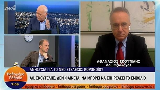 Αθανάσιος Σκουτέλης - Λοιμωξιολόγος – ΚΑΛΗΜΕΡΑ ΕΛΛΑΔΑ – 22/12/2020