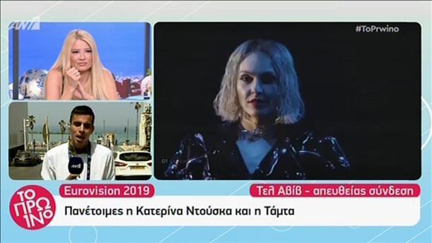 Eurovision: Τι δείχνουν τα στοιχήματα για Ελλάδα και Κύπρο