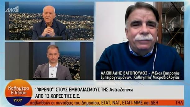 Αλκ. Βατόπουλος - Καθ. Μικροβιολογίας – ΚΑΛΗΜΕΡΑ ΕΛΛΑΔΑ - 16/03/2021