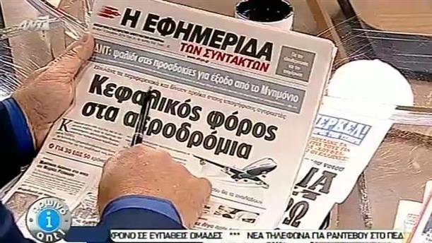 Εφημερίδες (13/10/2014)
