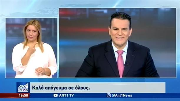 ANT1 NEWS 19-08-2020 ΣΤΗ ΝΟΗΜΑΤΙΚΗ