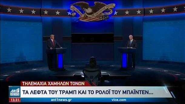 Debate για τις Προεδρικές εκλογές ΗΠΑ: Σκληρή μάχη και αλληλοκατηγορίες