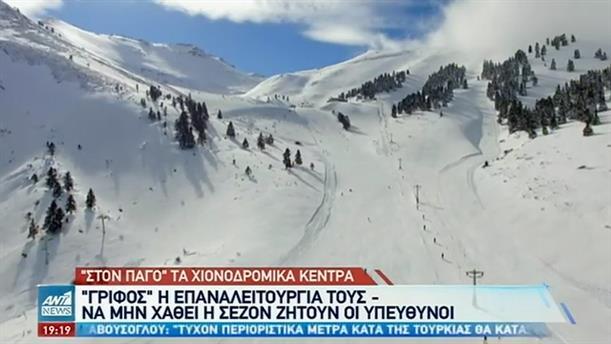 """Στον """"πάγο"""" τα χιονοδρομικά κέντρα"""