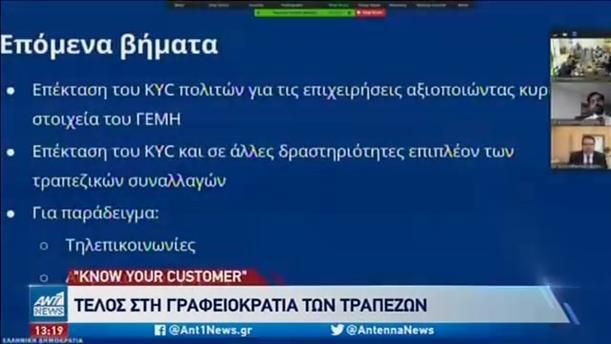 """Know your Customer"": εφαρμογή για το τέλος στην γραφειοκρατία με τις τράπεζες"