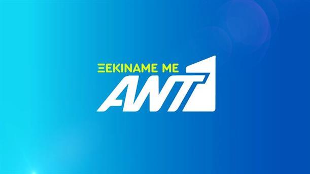 ANT1 NEWS – Καθημερινά στις 19:30