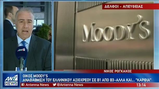 Αναβάθμιση από την Moody's – Τηλεδιασκέψεις για τα κόκκινα δάνεια