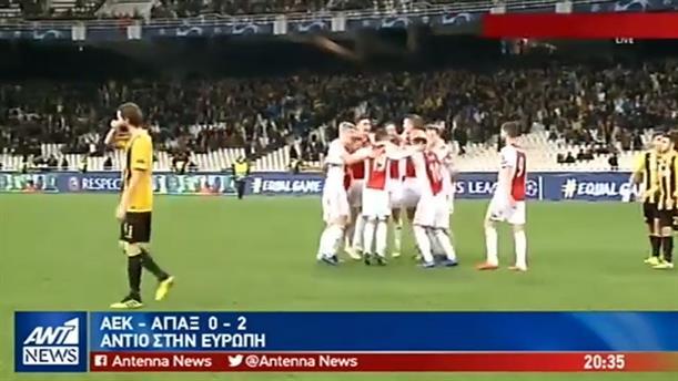 H AEK αποχαιρέτησε την Ευρώπη