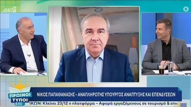 Νίκος Παπαθανάσης – ΠΡΩΙΝΟΙ ΤΥΠΟΙ - 19/12/2020