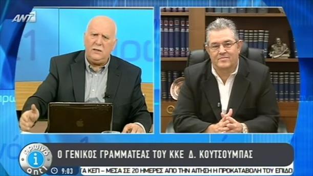 Πρωινό ΑΝΤ1 – Εκπομπή - 06/11/2014