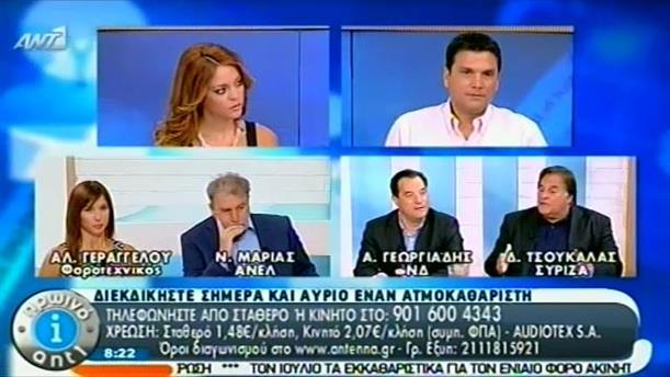 Πρωινό ΑΝΤ1 – Ενημέρωση - 26/08/2014