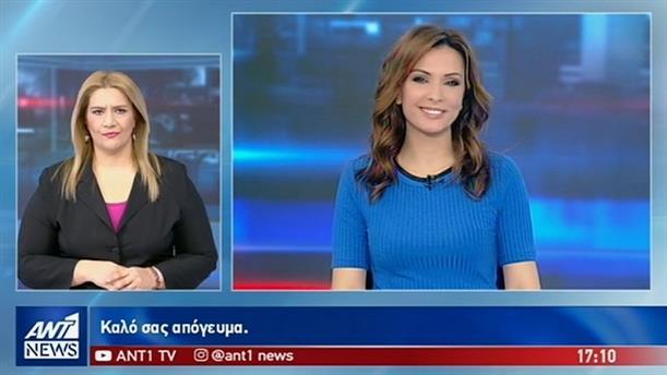 ANT1 NEWS 15-02-2019 ΣΤΗ ΝΟΗΜΑΤΙΚΗ