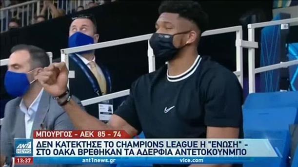 Η ΑΕΚ ηττήθηκε στο τελικό του Champions League Basket