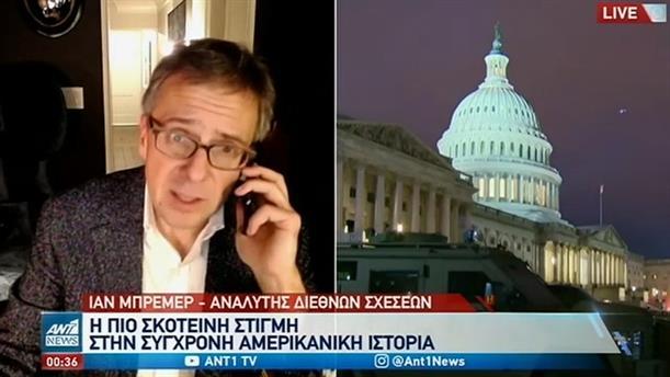 Ο Ian Bremmer στον ΑΝΤ1 για την εισβολή στο Καπιτώλιο των ΗΠΑ
