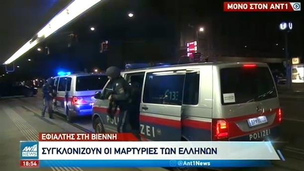 Μαρτυρίες Ελλήνων στον ΑΝΤ1 για το μακελειό στην Βιέννη