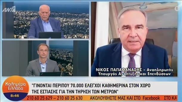 """Ο Νίκος Παπαθανάσης στο """"Καλημέρα Ελλάδα"""""""