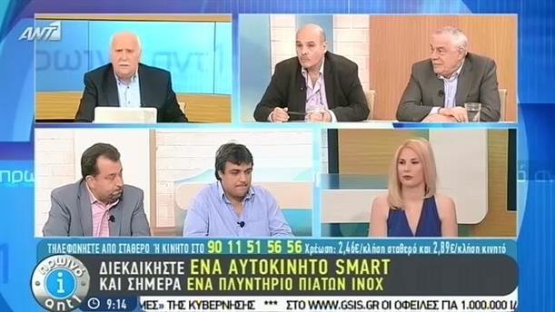 Πρωινό ΑΝΤ1 – Εκπομπή - 27/05/2015