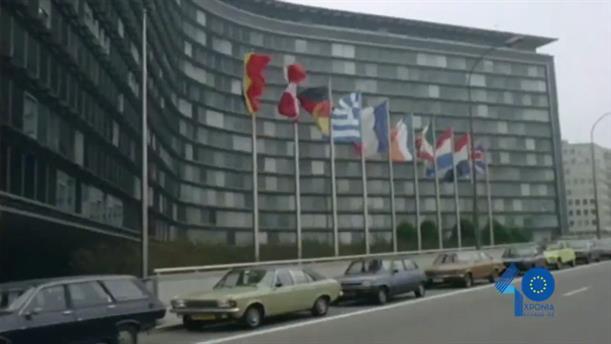 Βίντεο της Ε.Ε.: 40 χρόνια Ευρωπαϊκής Ελλάδας