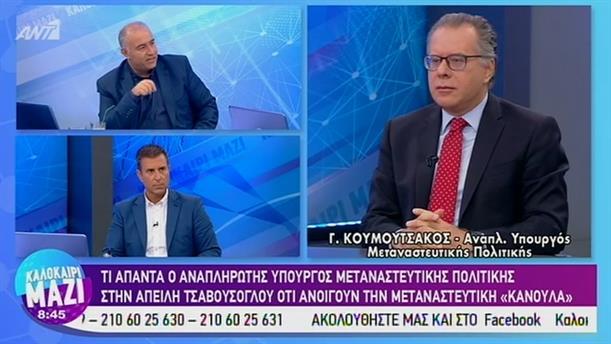 Γιώργος Κουμουτσάκος - ΚΑΛΟΚΑΙΡΙ ΜΑΖΙ – 25/07/2019