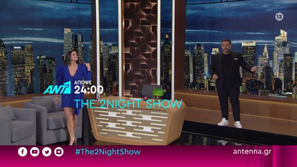 The 2Night Show – Πέμπτη 25/06