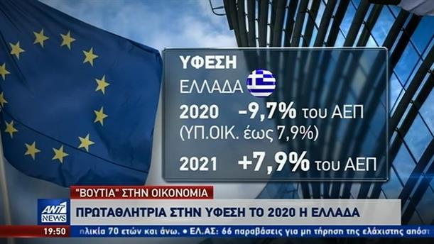 Δυσοίωνες προβλέψεις της Κομισιόν για την Ελλάδα
