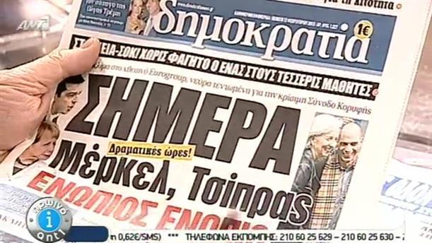 Εφημερίδες (12/02/2015)