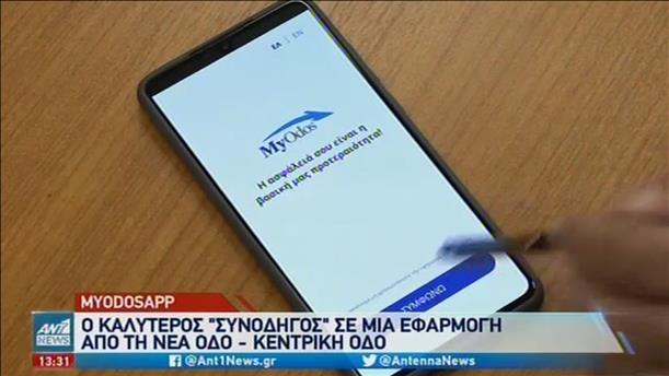 MyOdos App: Ο καλύτερος συνοδηγός σε μία εφαρμογή