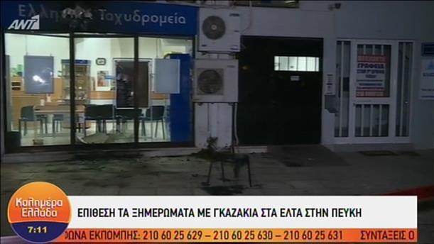Επίθεση με γκαζάκια στα ΕΛΤΑ στην Πεύκη