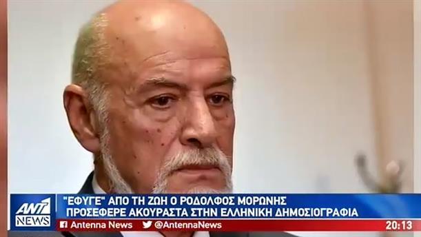 Πέθανε ο Ροδόλφος Μορώνης