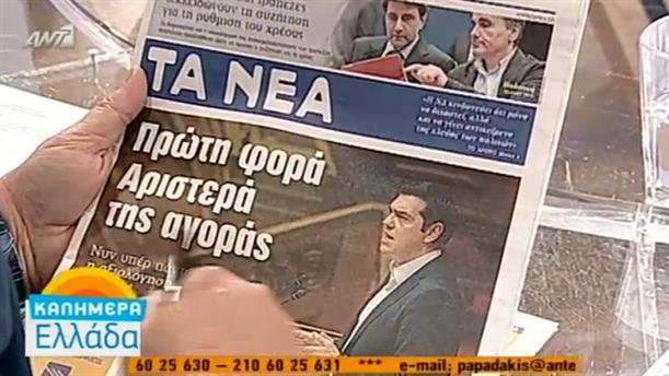 Εφημερίδες (06/10/2015)