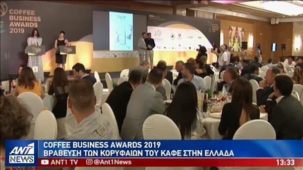 Βράβευση των κορυφαίων του καφέ στα Coffee Business Awards 2019