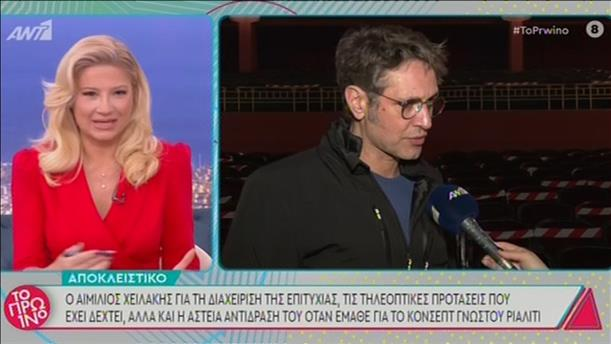 Ο Αιμίλιος Χειλάκης στην εκπομπή «Το Πρωινό»