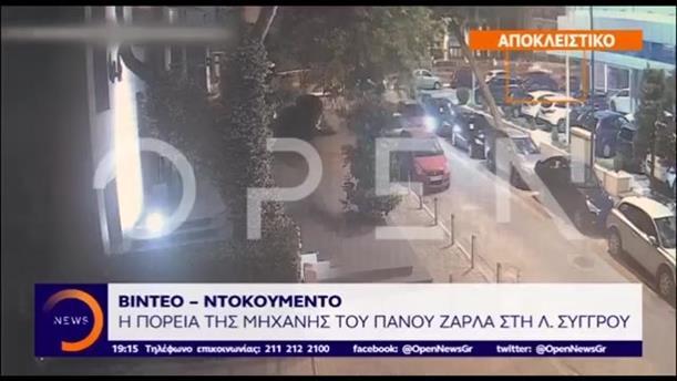 Νέο βίντεο ντοκουμέντο από το τροχαίο του Ζάρλα