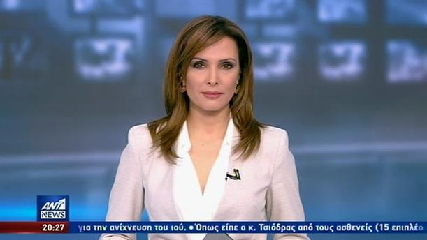 ANT1 NEWS 16-04-2020 ΣΤΙΣ 19:30