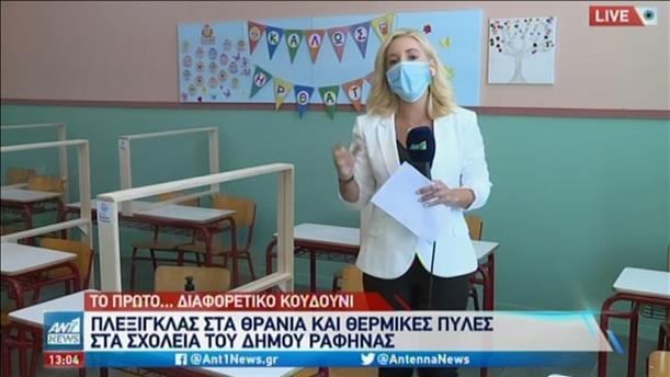 Πλέξιγκλας στις σχολικές αίθουσες της Ραφήνας
