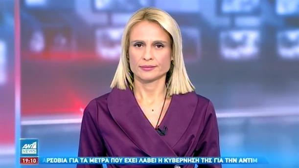 ANT1 NEWS 12-09-2020 ΣΤΙΣ 18:50