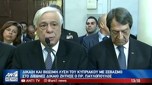 Μήνυμα Παυλόπουλου σε Άγκυρα και ΕΕ για το Κυπριακό